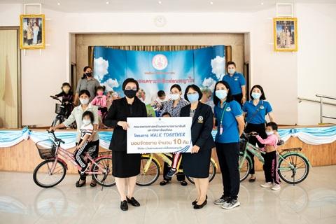 โครงการ WALK TOGETHER คณะแพทยศาสตร์โรงพยาบาลรามาธิบดี มหาวิทยาลัยมหิดล มอบจักรยานและหนังสือ ให้แก่น้อง ๆ ในสถานสงเคราะห์เด็กอ่อนพญาไท