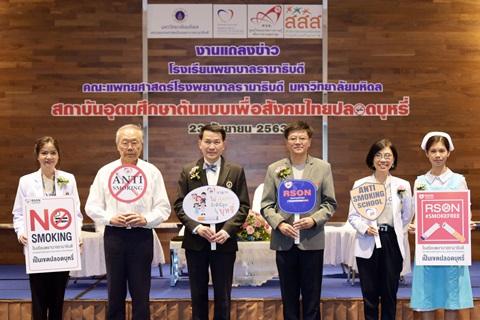 แถลงข่าว โรงเรียนพยาบาลรามาธิบดี คณะแพทยศาสตร์โรงพยาบาลรามาธิบดี มหาวิทยาลัยมหิดล สถาบันอุดมศึกษาต้นแบบเพื่อสังคมไทยปลอดบุหรี่