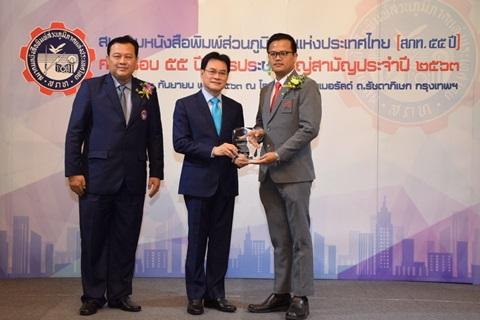 แสดงความยินดี โอกาสได้รับโล่ประกาศเกียรติคุณในฐานะที่ได้รับคัดเลือกเป็นข้าราชการดีเด่น ผู้ทำคุณประโยชน์ด้านการสนับสนุนวิชาการ ด้านการควบคุมยาสูบของประเทศไทย