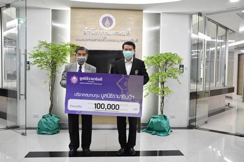 มูลนิธินิติศาสตร์ธรรมศาสตร์ 2504 มอบเงินบริจาคเงินแก่มูลนิธิรามาธิบดีฯ ช่วยเหลือผู้ป่วย COVID-19