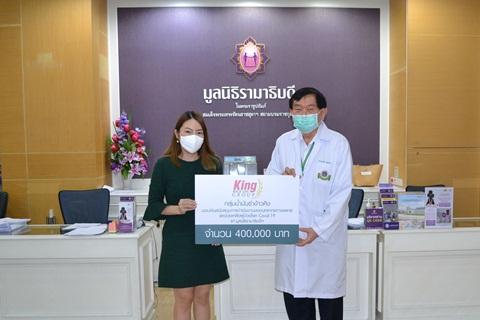 บริษัท น้ำมันบริโภคไทย จำกัด มอบเงินบริจาคเงินแก่มูลนิธิรามาธิบดีฯ ช่วยเหลือผู้ป่วย COVID-19
