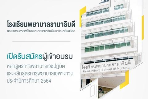 เปิดรับสมัครผู้เข้าอบรมหลักสูตรการพยาบาลเวชปฏิบัติและหลักสูตรการพยาบาลเฉพาะทาง ประจำปีการศึกษา 2564