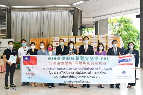สำนักงานเศรษฐกิจและวัฒนธรรมไทเปประเทศไทย มอบอุปกรณ์ป้องกันส่วนบุคคล (PPE)