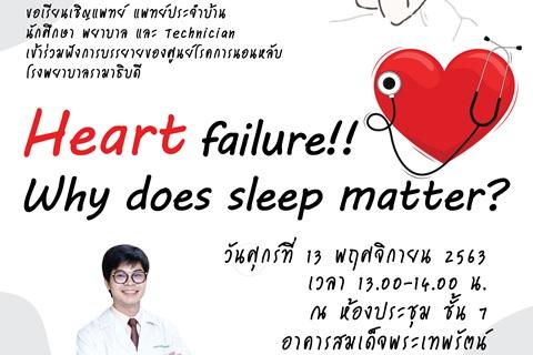 ขอเชิญร่วมฟังการบรรยาย Heart failure!! Why does sleep matter?