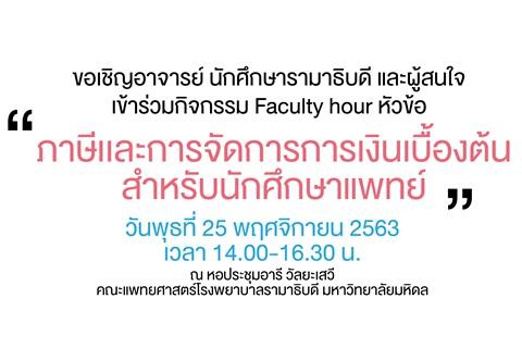 """ขอเชิญเข้าร่วมกิจกรรม Faculty hour หัวข้อ """"ภาษีและการจัดการการเงินเบื้องต้น สำหรับนักศึกษาแพทย์"""""""