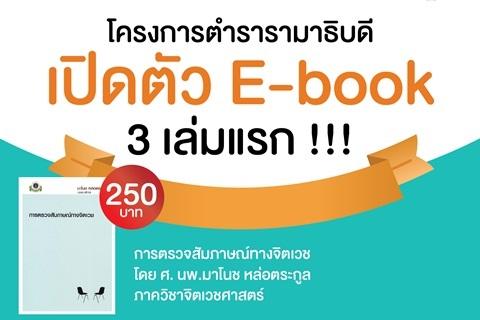 โครงการตำรารามาธิบดี เปิดตัว E-book 3 เล่มแรก !!!