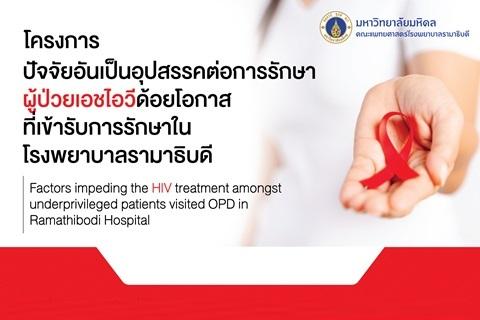 โครงการปัจจัยอันเป็นอุปสรรคต่อการรักษาผู้ป่วยเอชไอวีด้อยโอกาส ที่เข้ารับการรักษาในโรงพยาบาลรามาธิบดี