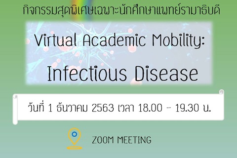 กิจกรรมสุดพิเศษเฉพาะนักศึกษาแพทย์รามาธิบดี Virtual Academic Mobility: Infectious Disease