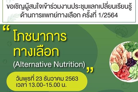"""ขอเชิญเข้าร่วมงานประชุมแลกเปลี่ยนเรียนรู้ด้านการแพทย์ทางเลือก ครั้งที่ 1/2564 """"โภชนาการทางเลือก (Alternative Nutrition)"""""""