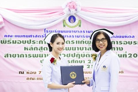 พิธีมอบประกาศนียบัตรแก่ผู้สำเร็จการอบรม หลักสูตรการพยาบาลเฉพาะทางสาขาการพยาบาลเวชปฏิบัติทางตา รุ่นที่ 20 ประจำปีการศึกษา 2563