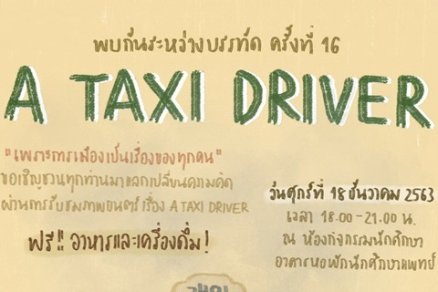 """โครงการ """"พบกันระหว่างบรรทัด ครั้งที่ 16 A TAXI DRIVER"""""""
