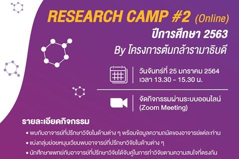 RESEARCH CAMP #2 (Online) ปีการศึกษา 2563 By โครงการต้นกล้ารามาธิบดี