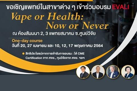 ขอเชิญแพทย์ในสาขาต่าง ๆ เข้าร่วมอบรม EVALI Vape or Health: Now or Never