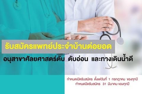 รับสมัครแพทย์ประจำบ้านต่อยอด อนุสาขาศัลยศาสตร์ตับ ตับอ่อน และทางเดินน้ำดี