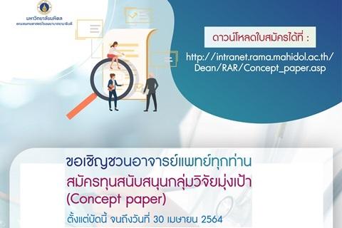 ขอเชิญชวนอาจารย์แพทย์ทุกท่าน สมัครทุนสนับสนุนกลุ่มวิจัยมุ่งเป้า (Concept paper)