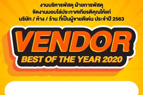 VENDOR BEST OF THE YEAR 2020