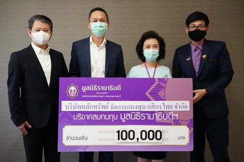 บริษัทหลักทรัพย์จัดการกองทุน กสิกรไทย จำกัด (สำนักงานใหญ่) บริจาคเงินแก่มูลนิธิรามาธิบดีฯ