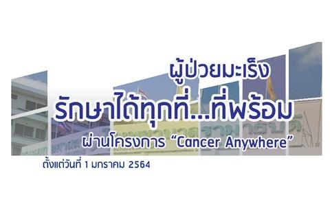 """ผู้ป่วยมะเร็งรักษาได้ทุกที่...ที่พร้อม ผ่านโครงการ """"Cancer Anywhere"""""""