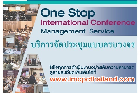 One Stop international Conference Management Service บริการจัดประชุมแบบครบวงจร
