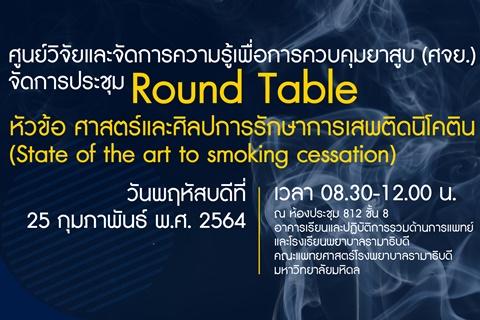 ศูนย์วิจัยและจัดการความรู้เพื่อการควบคุมยาสูบ (ศจย.) จัดการประชุม Round Table หัวข้อ ศาสตร์และศิลปการรักษาการเสพติดนิโคติด (State of the art to smoking cessation)