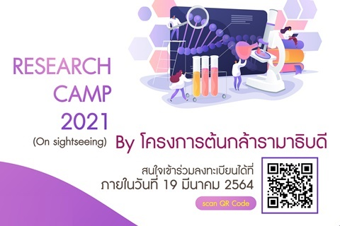 RESEARCH CAMP 2021 (On-sighteseeing) By โครงการต้นกล้ารามาธิบดี
