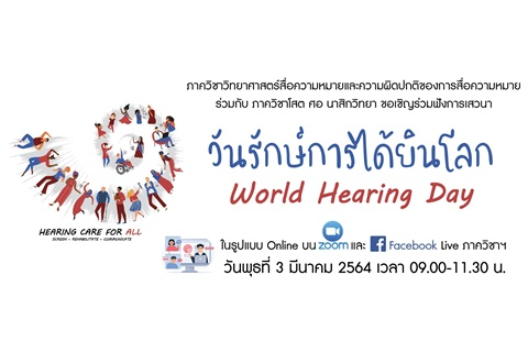 วันรักษ์การได้ยินโลก World Hearing Day