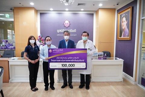 บริษัท เอสอีเอพีเอส (ประเทศไทย) จำกัด (สำนักงานใหญ่) บริจาคเงินแก่มูลนิธิรามาธิบดีฯ