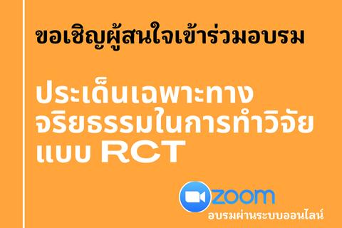 ขอเชิญผู้สนใจเข้าร่วมอบรม ประเด็นเฉพาะทางจริยธรรมในการทำวิจัยแบบ RCT