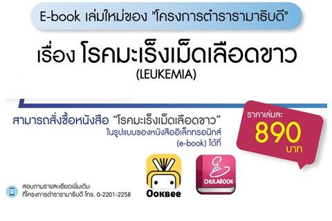"""E-book เล่มใหม่ของ """"โครงการตำรารามาธิบดี"""" เรื่อง โรคมะเร็งเม็ดเลือดขาว (LEUKEMIA)"""