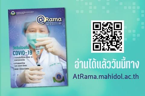 วัคซีนป้องกัน COVID-19 กับ @Rama ฉบับที่ 40