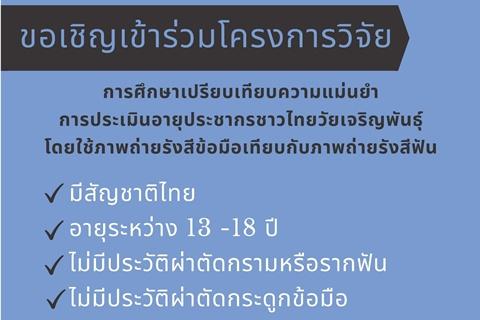 ขอเชิญเข้าร่วมโครงการวิจัย การศึกษาเปรียบเทียบความแม่นยำ การประเมินอายุประชากรชาวไทยวัยเจริญพันธุ์ โดยใช้ภาพถ่ายรังสีข้อมือเทียบกับภาพถ่ายรังสีฟัน