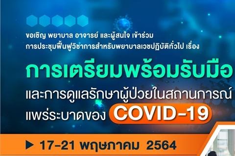 ขอเชิญเข้าร่วมการประชุมฟื้นฟูวิชาการสำหรับพยาบาลเวชปฏิบัติทั่วไป เรื่อง การเตรียมพร้อมรับมือและการดูแลรักษาผู้ป่วยในสถานการณ์แพร่ระบาดของ COVID-19