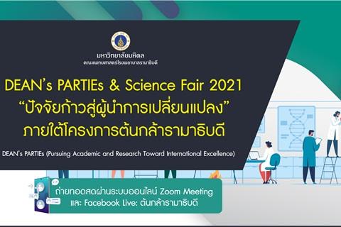 """DEAN's PARTIEs & Science Fair 2021 """"ปัจจัยก้าวสู่ผู้นำการเปลี่ยนแปลง"""" ภายใต้โครงการต้นกล้ารามาธิบดี"""