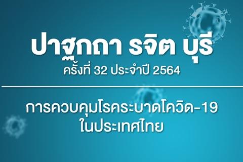 ปาฐกถา รจิต บุรี ครั้งที่ 32 ประจำปี 2564 การควบคุมโรคระบาดโควิด-19 ในประเทศไทย
