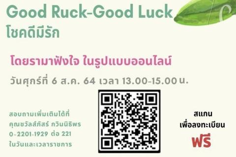 Good Ruck-Good Luck โชคดีมีรัก