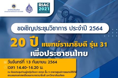 """ขอเชิญประชุมวิชาการ ประจำปี 2564 """"20 ปี แพทย์รามาธิบดี รุ่น 31 เพื่อประชาชนไทย"""""""