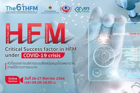 HFM Critical Success Factor in HFM under COVID-19 crisis