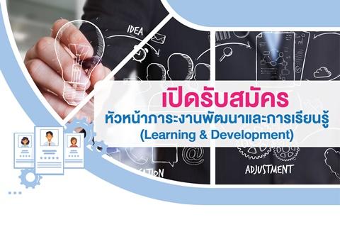 เปิดรับสมัครหัวหน้าภาระงานพัฒนาและการเรียนรู้ (Learning & Development)
