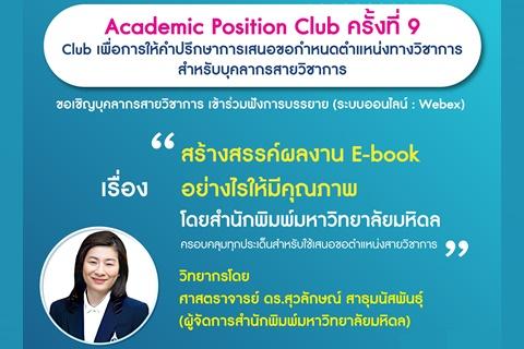 Academic Position Club ครั้งที่ 9