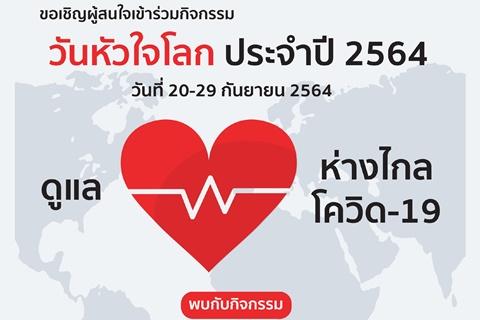 ขอเชิญผู้สนใจเข้าร่วมกิจกรรม วันหัวใจโลก ประจำปี 2564