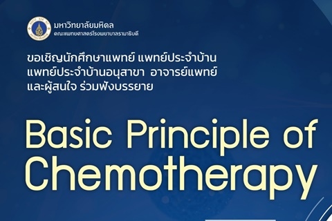 Basic Principle of Chemotherapy