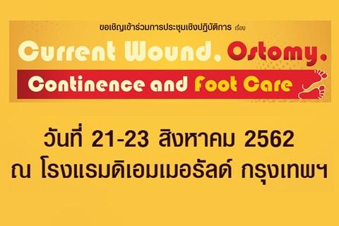 ขอเชิญเข้าร่วมการประชุมวิชาการ เรื่อง Current Wound, Ostomy, Continence and Foot Care