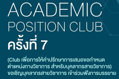 """Academic Position Club ครั้งที่ 7 เรื่อง """"การอ้างอิงรูปภาพ ตาราง และข้อมูลในผลงานทางวิชาการ"""""""