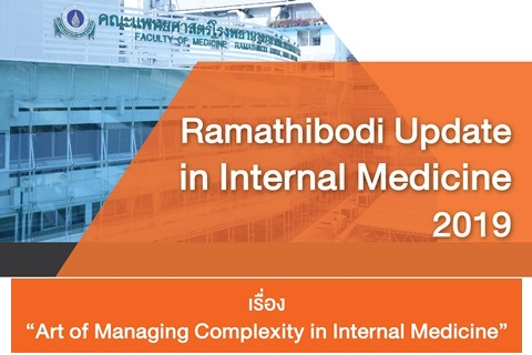 "Ramathibodi Update in Internal Medicine 2019 เรื่อง ""Art of Managing Complexity in Internal Medicine"""