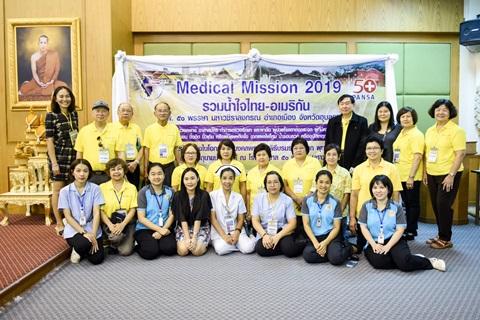 โครงการหน่วยแพทย์ Medical Mission 2019 รวมน้ำใจไทย-อเมริกัน สู่โรงพยาบาล ๕๐ พรรษา มหาวชิราลงกรณ จังหวัดอุบลราชธานี