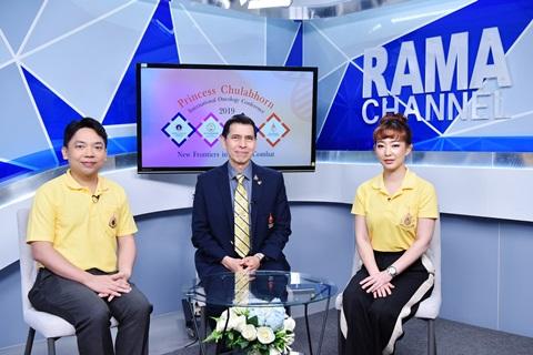 เลขาธิการราชวิทยาลัยจุฬาภรณ์ให้สัมภาษณ์สด รามาฯ แชนแนล