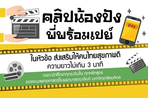 ขอเชิญร่วมประกวดสร้างสรรค์คลิป ในหัวข้อ ส่งเสริมให้คนไทยสุขภาพดี