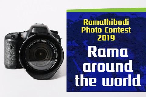 ขอเชิญบุคลากร นักศึกษารามาธิบดี ร่วมส่งภาพประกวดในหัวข้อ Rama around the world