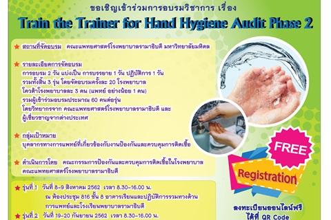 ขอเชิญเข้าร่วมการอบรมวิชาการ เรื่อง Train the Trainer for Hand Hygiene Audit Phase 2