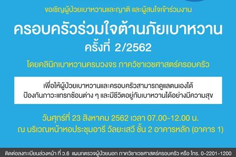 ขอเชิญร่วมงานครอบครัวร่วมใจต้านภัยเบาหวาน ครั้งที่ 2/2562